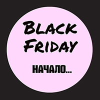 Акция! Black Friday. Начало...